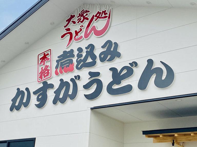 fukuoka.udon4