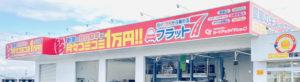 月々コミコミ1万円